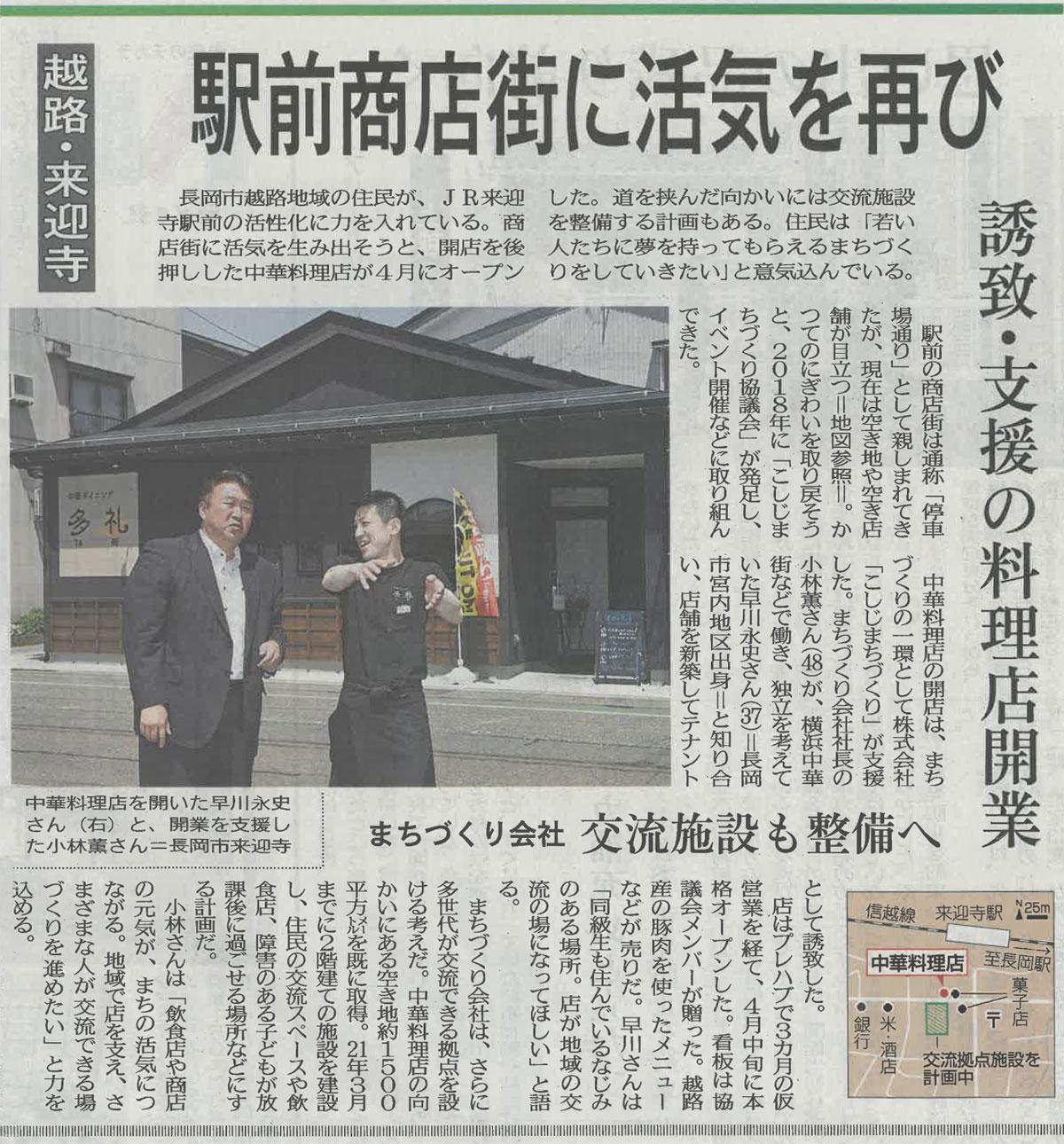 新潟日報にこしじまちづくりの記事が掲載されました